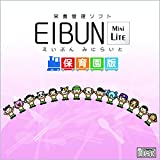 栄養計算ソフトEIBUN Mini Lite 保育園版