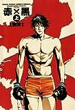 赤×黒 上 (ヤングサンデーコミックス)