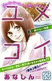 ユメコイ プチデザ(3) (デザートコミックス)