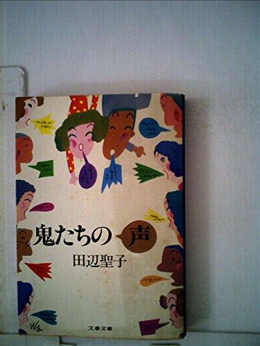 鬼たちの声 (1980年) (文春文庫)