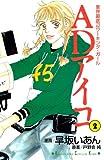 ADアイコ(2) (Kissコミックス) 画像