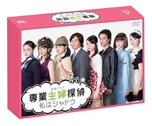 専業主婦探偵~私はシャドウ DVD-BOX