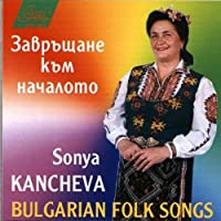 Bulgarian Folk Songs