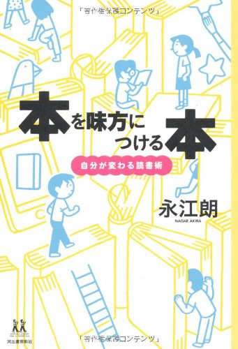 本を味方につける本 ---自分が変わる読書術  / 永江 朗