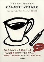 料理研究家・村田裕子のわたしのカフェができるまで