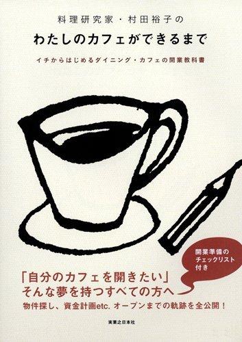 料理研究家・村田裕子のわたしのカフェができるまでの詳細を見る