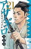 アサギロ ~浅葱狼~ コミック 1-21巻セット