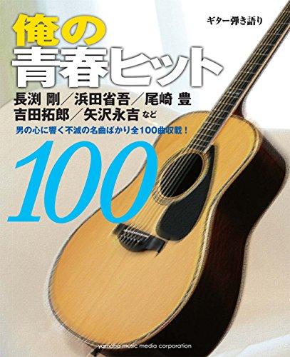 ギター弾き語り 俺の青春ヒット100...