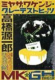 ミヤザワケンジ・グレーテストヒッツ (集英社文庫)
