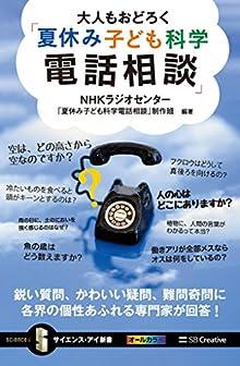 大人もおどろく「夏休み子ども科学電話相談」 鋭い質問、かわいい疑問、難問奇問に各界の個性あふれる専門家が回答! (サイエンス・アイ新書)