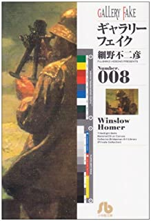 ギャラリーフェイク (Number.008) (小学館文庫)