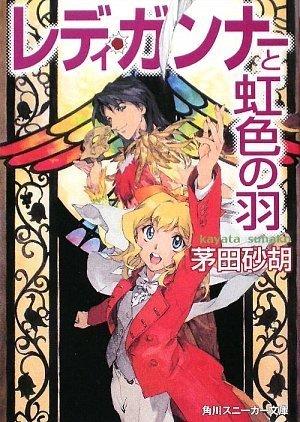 レディ・ガンナーと虹色の羽 (角川スニーカー文庫)の詳細を見る