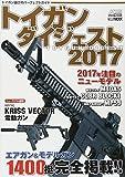 トイガンダイジェスト2017 (ホビージャパンMOOK 754)