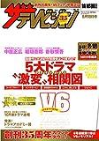 ザテレビジョン 首都圏関東版 2017年08/18号
