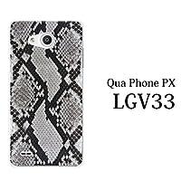 Qua phone PX LGV33 ケース カバー ヘビ 柄 アニマル キュアフォン ピーエックス カバー Qua phone PX lgv33 au エーユー ハードケース LGV33カバー LGV33ケース キュアフォンカバー キュアフォンケース LG デザイン かわいい おしゃれ スマホケース スマホカバー ハード クリア