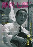 深沢七郎 ---没後25年 ちょっと一服、冥土の道草 (KAWADE道の手帖) 画像