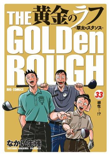黄金のラフ ~草太のスタンス~ 33 (ビッグコミックス)の詳細を見る
