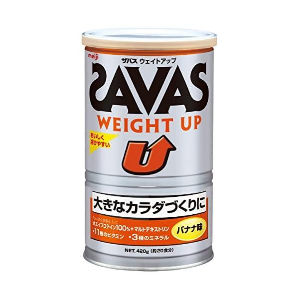 明治 SAVAS(ザバス) ウェイトアップ ホエ...の商品画像
