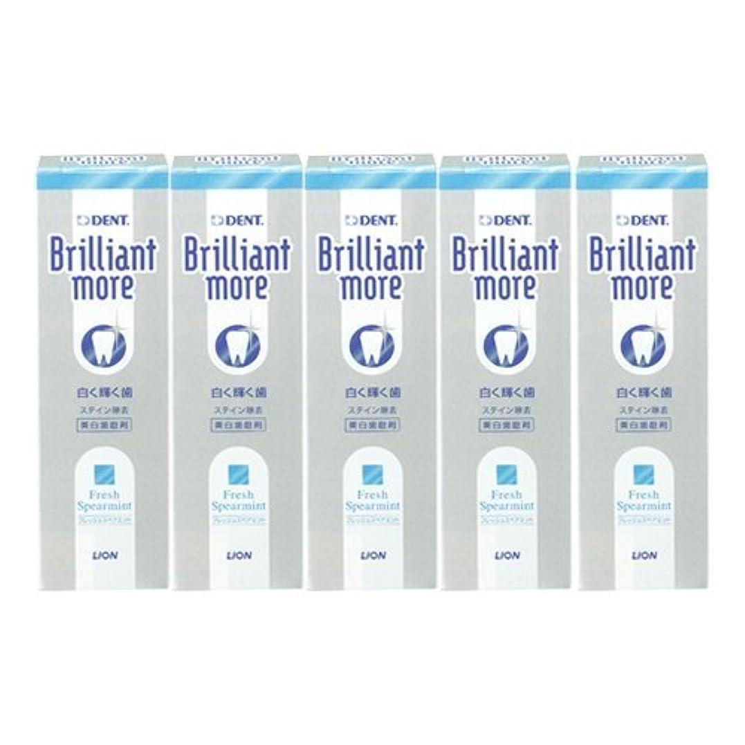 冷える金銭的なナンセンスライオン ブリリアントモア フレッシュスペアミント 美白歯磨剤 LION Brilliant more 5本セット