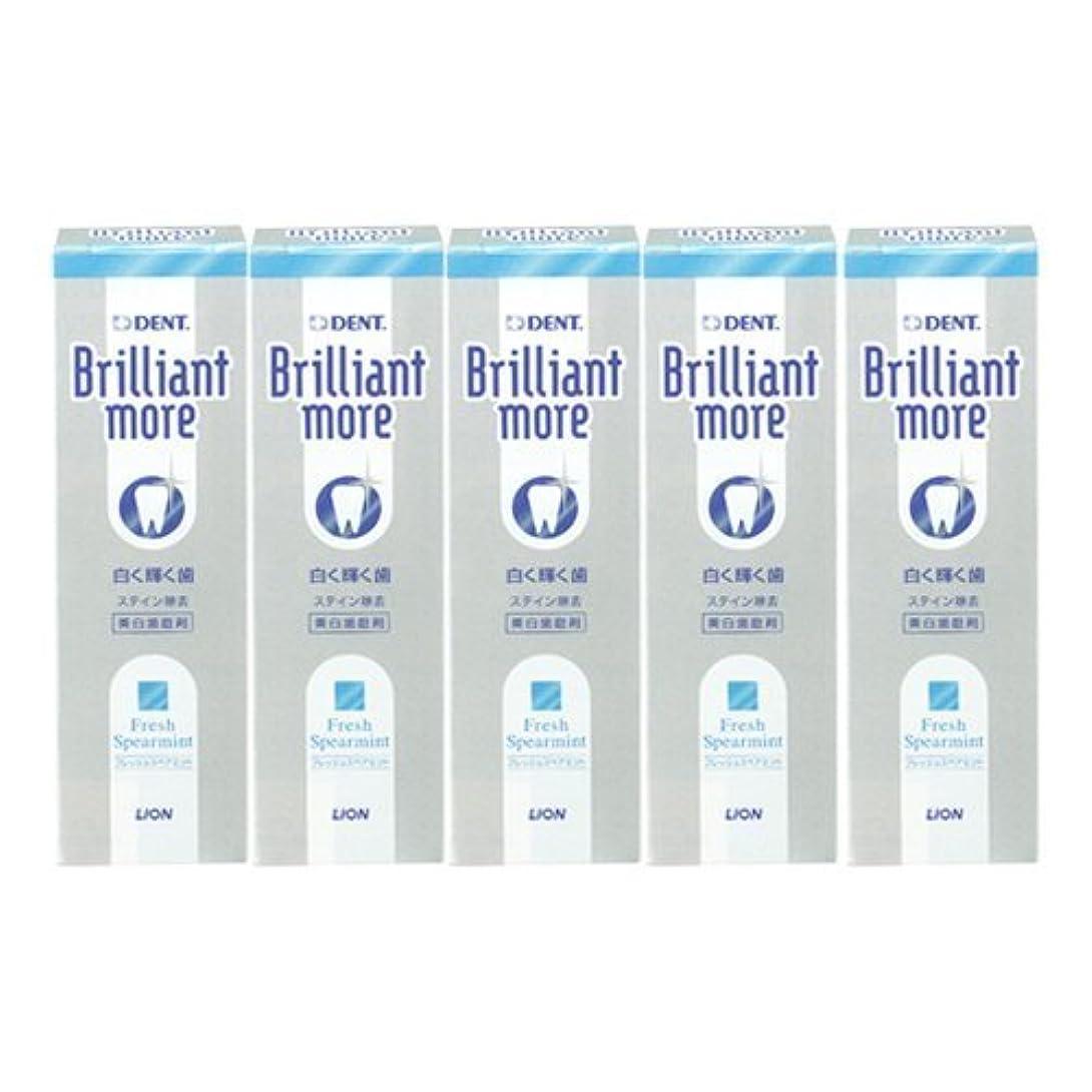 既に株式生きているライオン ブリリアントモア フレッシュスペアミント 美白歯磨剤 LION Brilliant more 5本セット