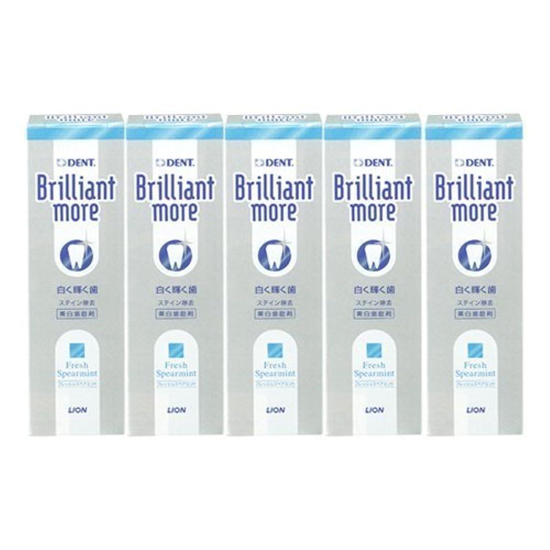 受粉する思いやり常習的ライオン ブリリアントモア フレッシュスペアミント 美白歯磨剤 LION Brilliant more 5本セット