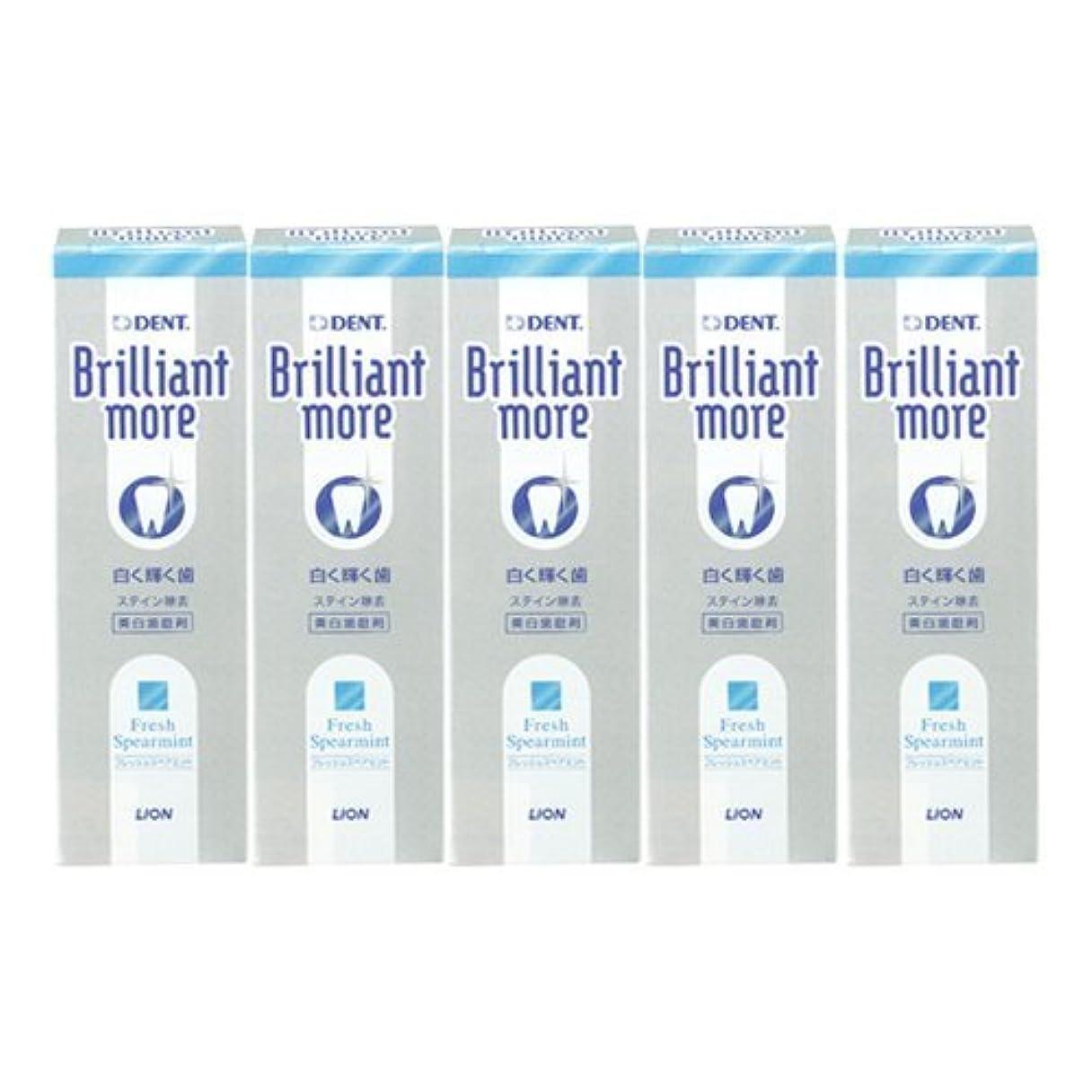 前書き応答分解するライオン ブリリアントモア フレッシュスペアミント 美白歯磨剤 LION Brilliant more 5本セット