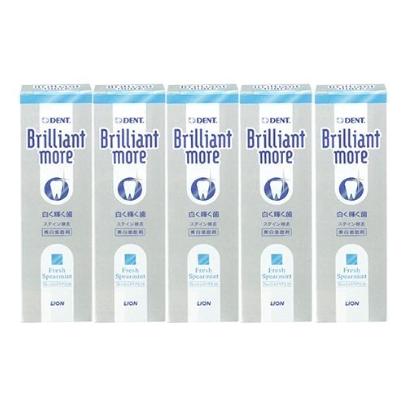 やむを得ないモザイクくまライオン ブリリアントモア フレッシュスペアミント 美白歯磨剤 LION Brilliant more 5本セット