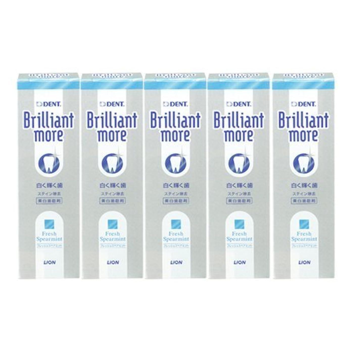 足音窒素スクランブルライオン ブリリアントモア フレッシュスペアミント 美白歯磨剤 LION Brilliant more 5本セット