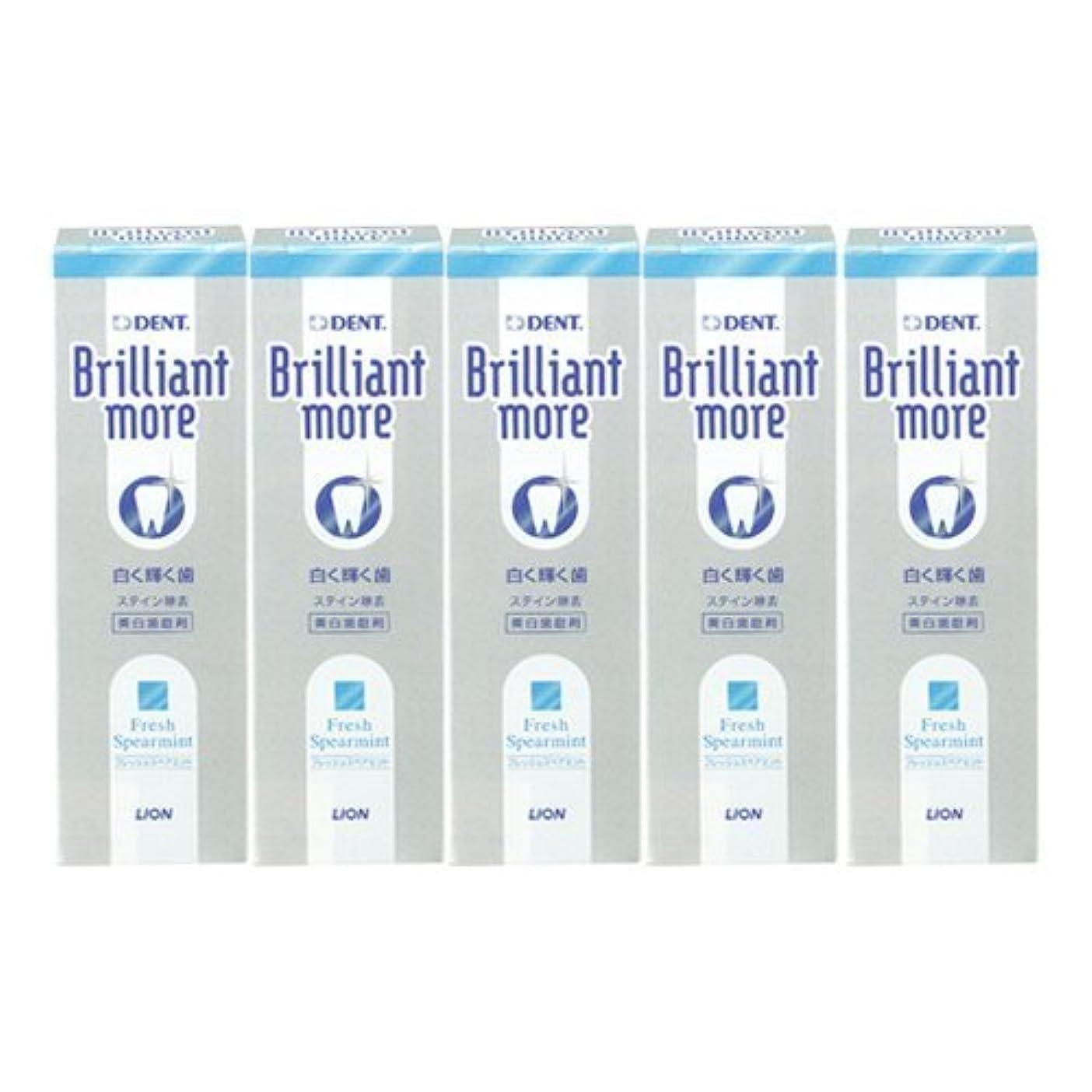 フロー報告書キリンライオン ブリリアントモア フレッシュスペアミント 美白歯磨剤 LION Brilliant more 5本セット