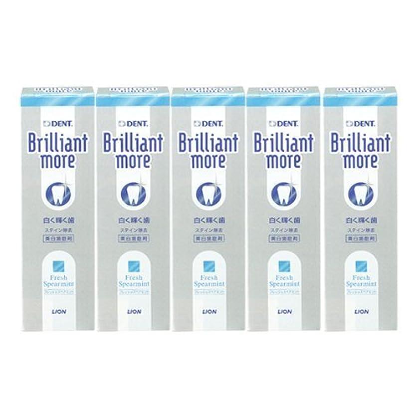 従来のつかの間眉ライオン ブリリアントモア フレッシュスペアミント 美白歯磨剤 LION Brilliant more 5本セット