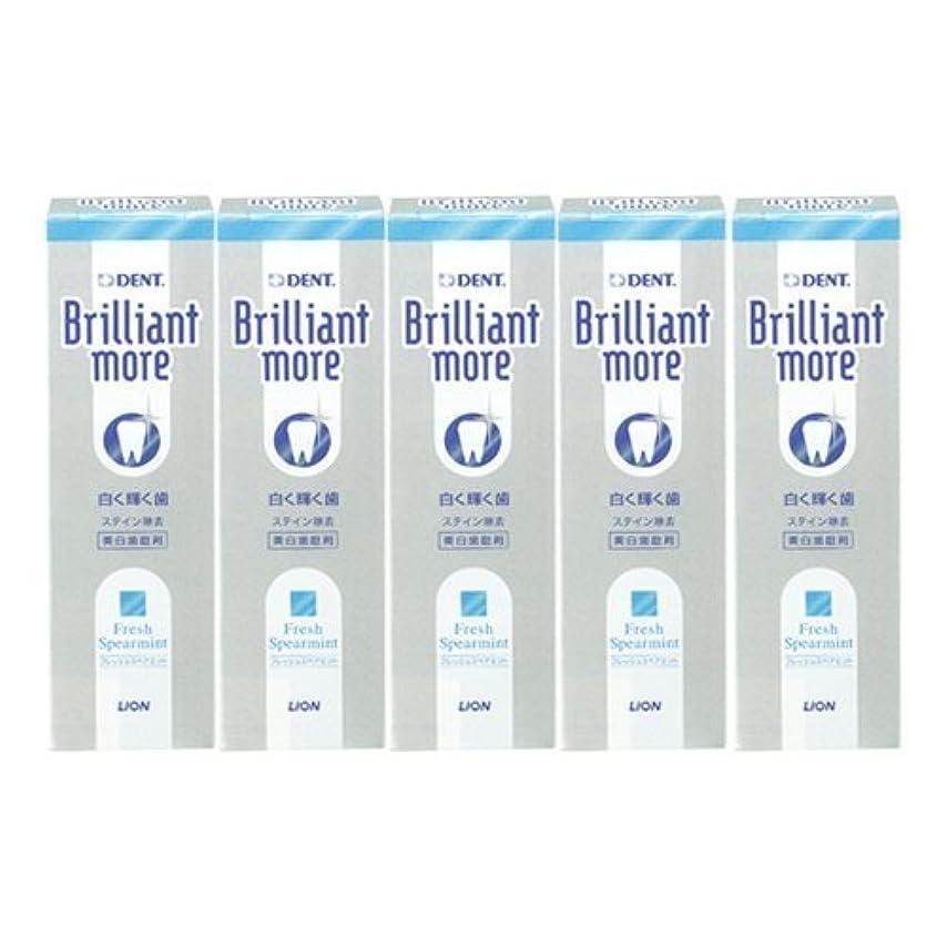 モールブリッジメトロポリタンライオン ブリリアントモア フレッシュスペアミント 美白歯磨剤 LION Brilliant more 5本セット
