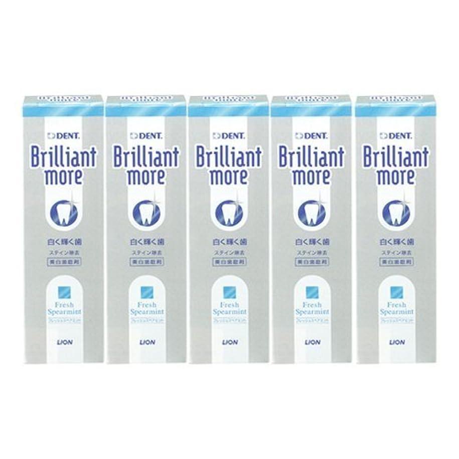 便利さ仮定、想定。推測息子ライオン ブリリアントモア フレッシュスペアミント 美白歯磨剤 LION Brilliant more 5本セット