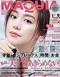 MAQUIA(マキア) 付録なし版 2020年 07 月号 [雑誌] (MAQUIA増刊)