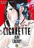シガレット&チェリー 2 (チャンピオンREDコミックス)