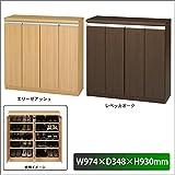 フナモコ 日本製 シューズボックス 974×348×930mm レベッカオーク・ERE-100 【人気 おすすめ 】