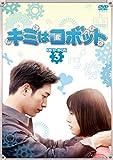 [DVD]キミはロボット DVD-BOX3