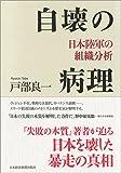 「自壊の病理 日本陸軍の組織分析」販売ページヘ