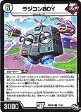デュエルマスターズ新4弾/DMRP-04裁/11/R/ラジコンBOY