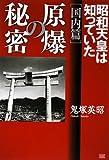 原爆の秘密 (国内編)昭和天皇は知っていた 画像
