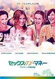 セックス・アンド・マネー[DVD]
