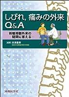 しびれ,痛みの外来Q&A―脊椎脊髄外来の疑問に答える