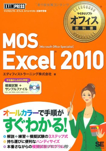 CD-ROM付 マイクロソフトオフィス教科書 MOS Excel 2010の詳細を見る