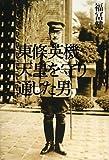 東條英機 天皇を守り通した男