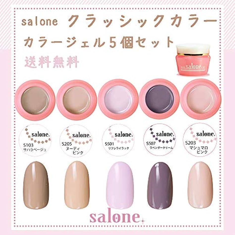 保持静けさ列挙する【送料無料 日本製】Salone クラッシックネイルカラージェル5個セット スモーキーで大人可愛いクラッシックカラー