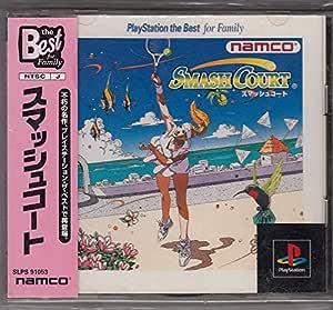 スマッシュコート PlayStation the Best for Family