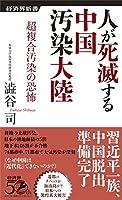 人が死滅する中国汚染大陸 超複合汚染の恐怖 (経済界新書)