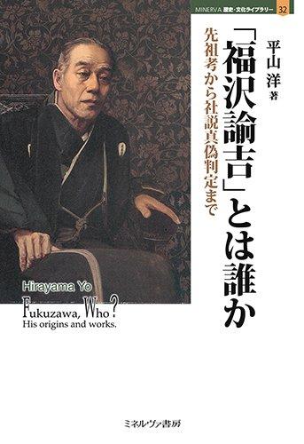 「福沢諭吉」とは誰か:先祖考から社説真偽判定まで (MINERVA歴史・文化ライブラリー)