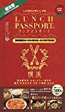 ランチパスポート横浜版Vol.1 (ランチパスポートシリーズ)