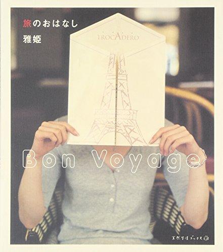 旅のおはなし—Bon Voyage (天然生活ブックス)
