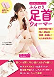 Produced by Miki Shirakawa Soft ankle warmer (Housewife's friend hit series)